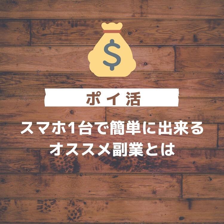 hukugyou-sumaho-poikatu