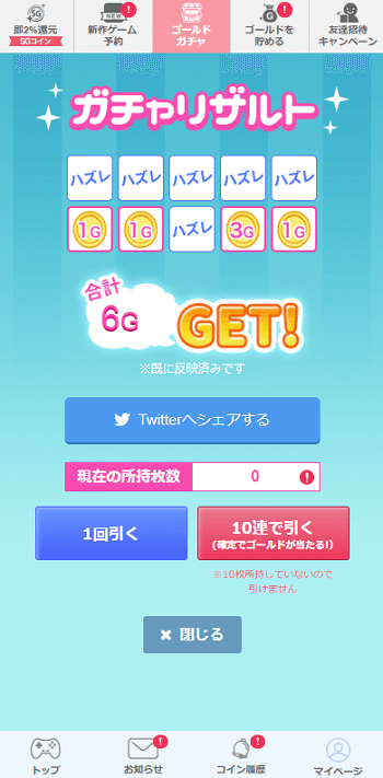 login-bounes-smartgame2