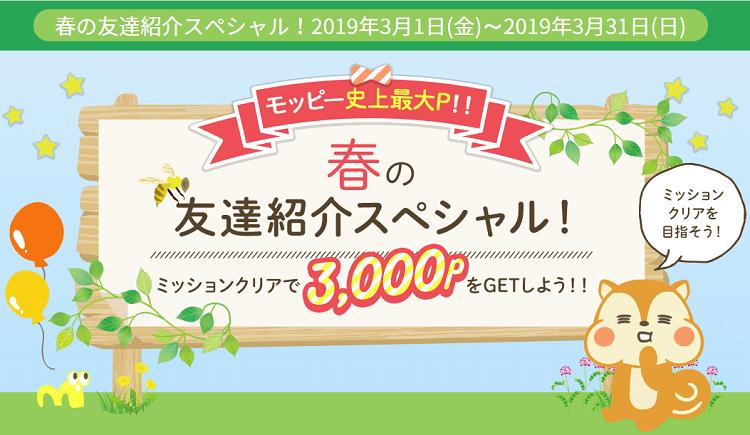 moppy-3000-20190331