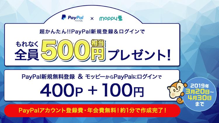 moppy-paypay-0420