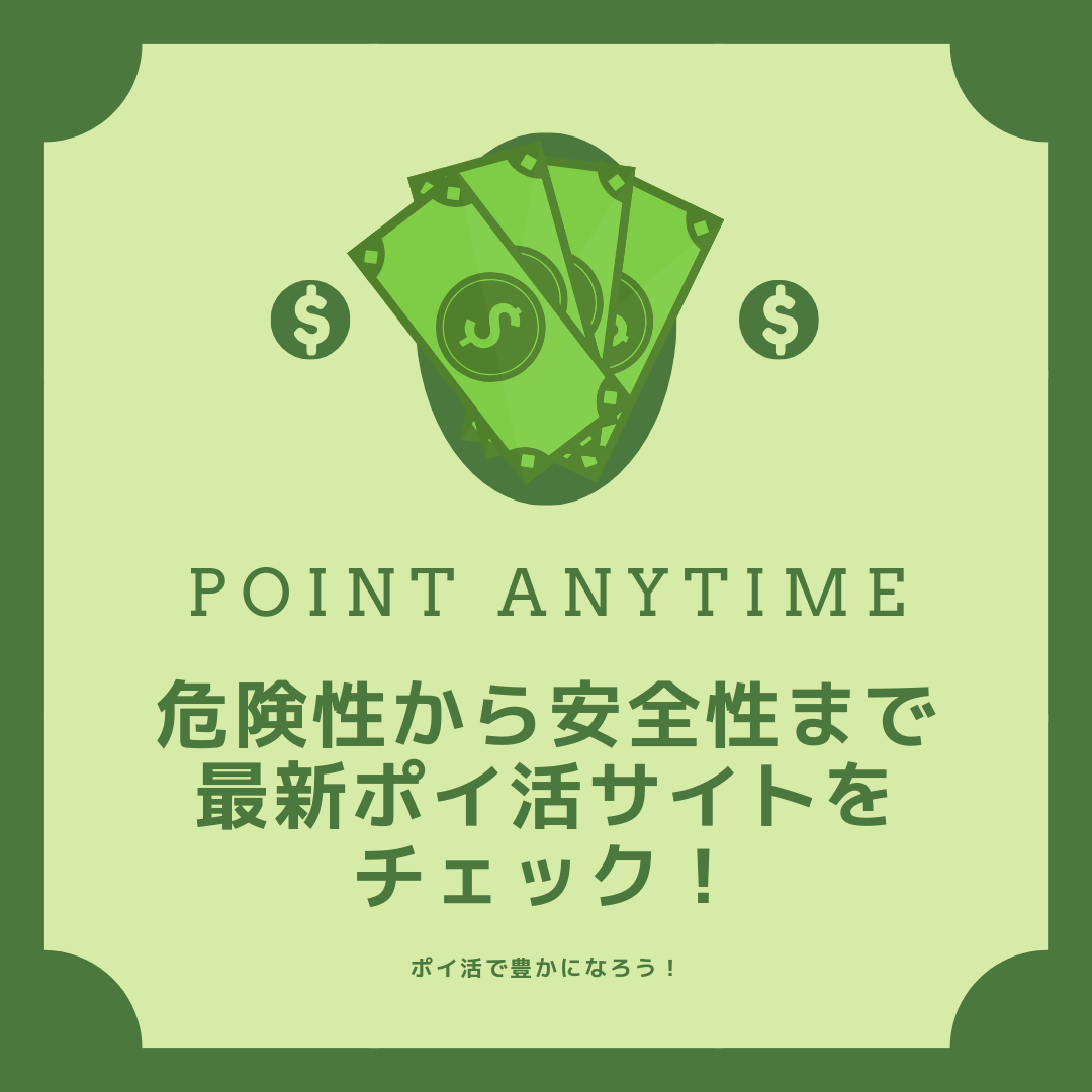 point-anytime-poikatu