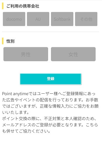 point-anytime-sinkitouroku2