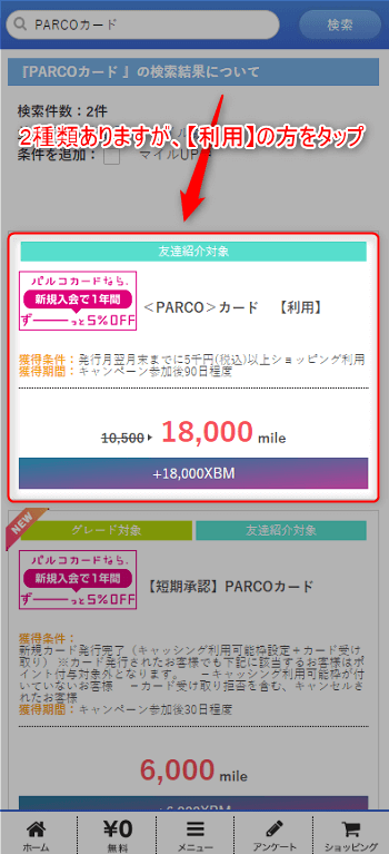 sugutama-parco-card-new1
