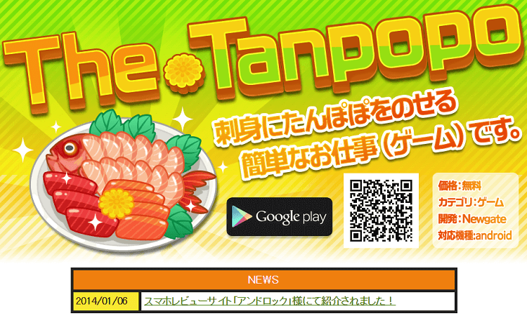 the-tanpopo-new
