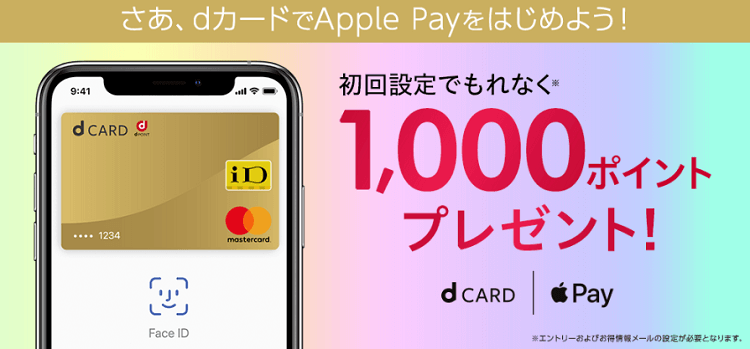 apple-pay-dcard