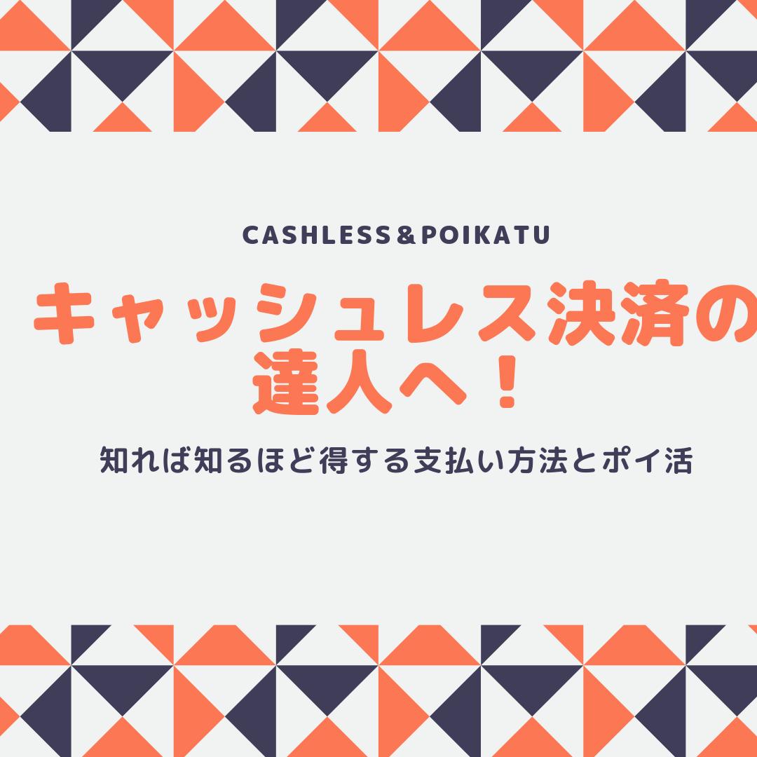 cashless-poikatu
