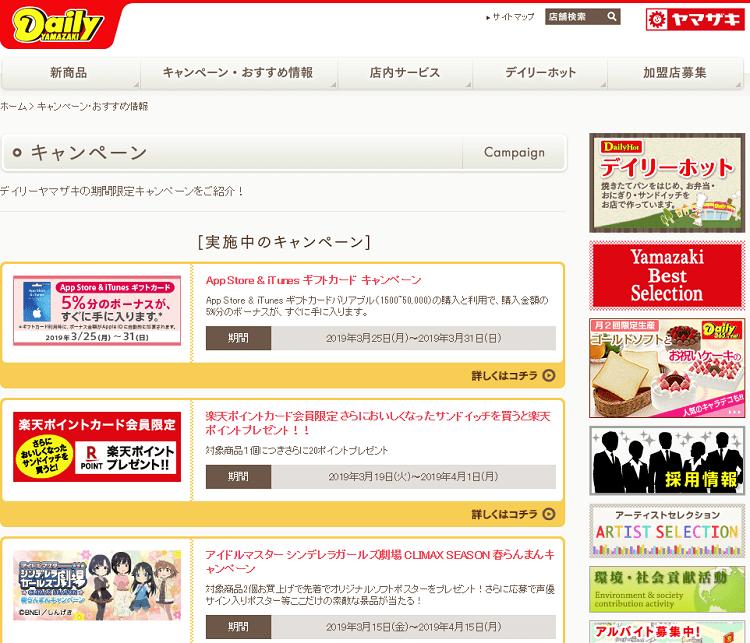 daily-yamazaki-top
