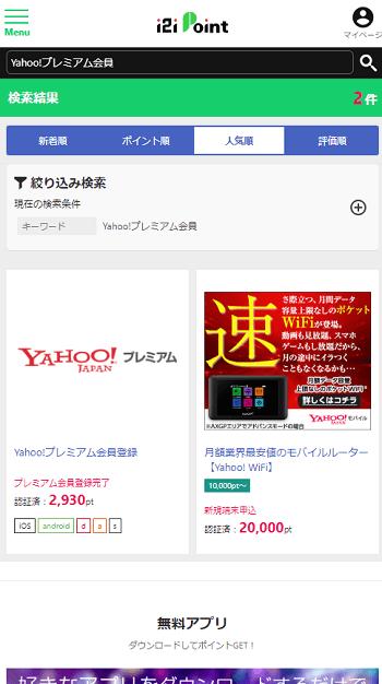 i2ipoint-yahoo-premium1