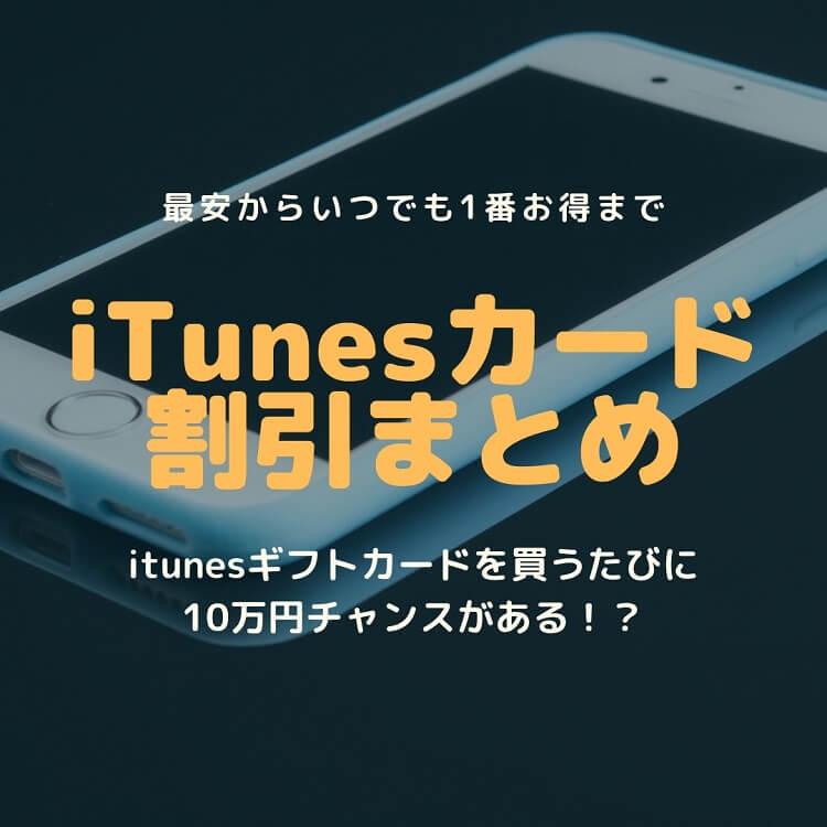 iTunes-gift-poikatu