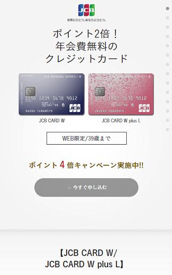 jcb-card-w-kousiki1