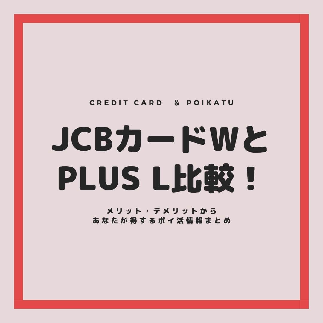 jcb-w-plus-l-poikatu