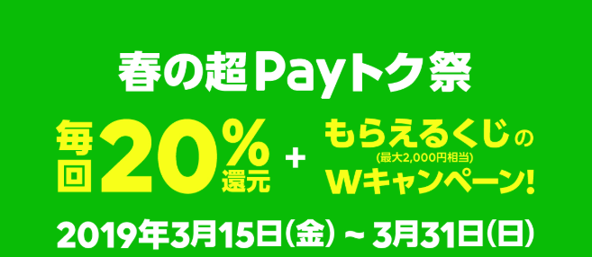 line-pay-cp