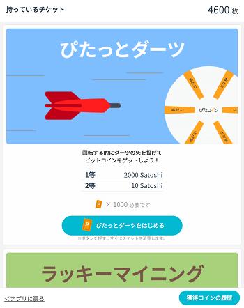 pitacoin-darts
