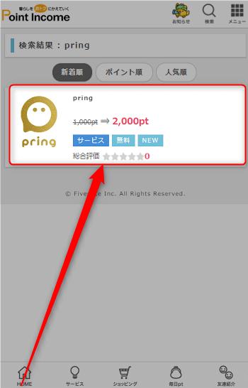 pointi-pring1