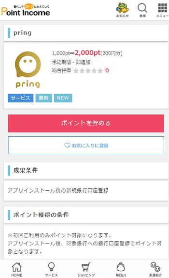 pointi-pring2