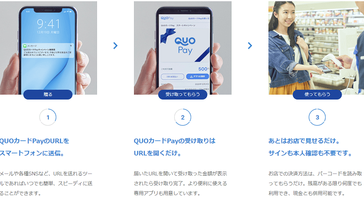 quo-card-pay