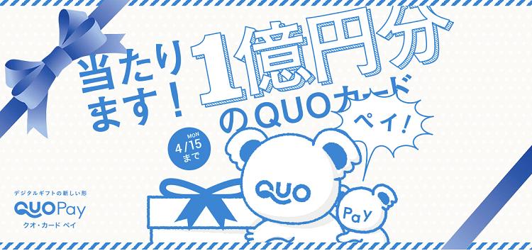 quo-pay-1oku