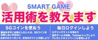 smartgame-katuyou