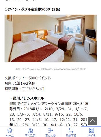 sugutama-Prince-hotel