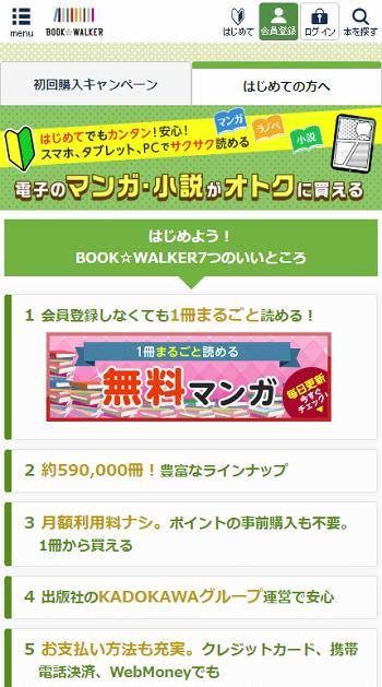 book-walker-top3