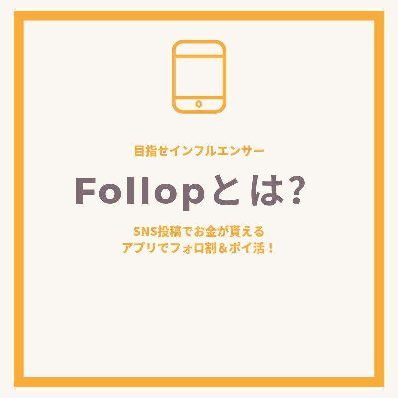 follop-toha