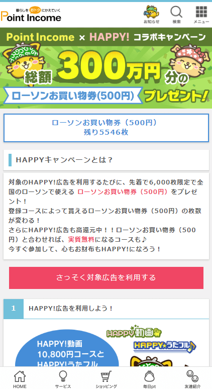 happy-douga0
