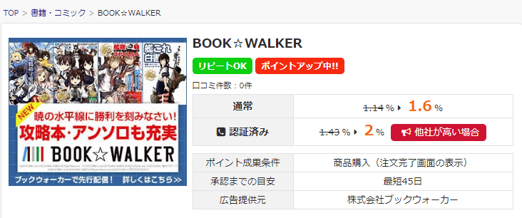 i2ipoint-book-walker