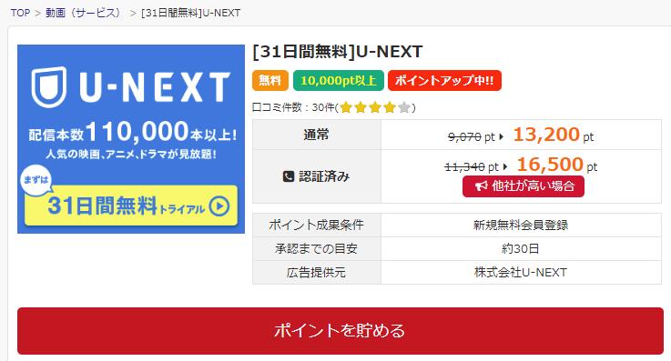 i2ipoint-u-next