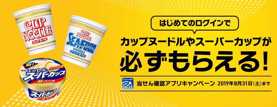 japan-net-bank-tousen