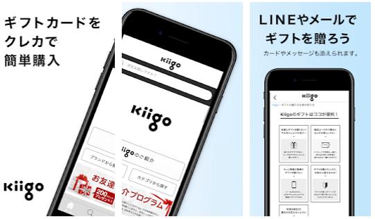 kiigo-top