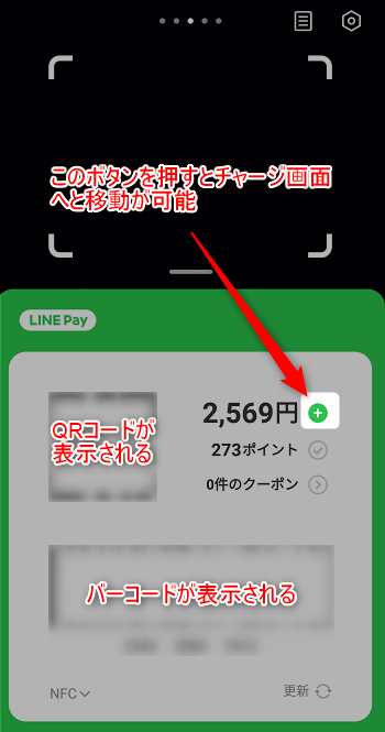 line-pay-charge1