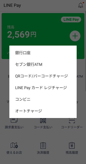 line-pay-charge2
