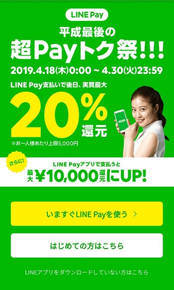 line-pay-in1