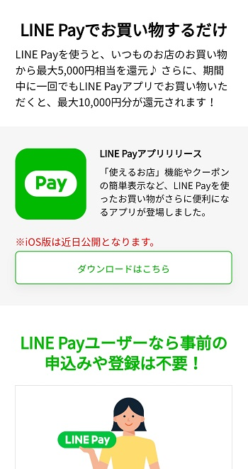 line-pay-in2