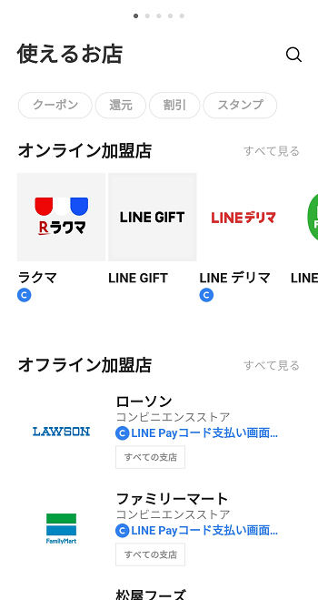 line-pay-page1