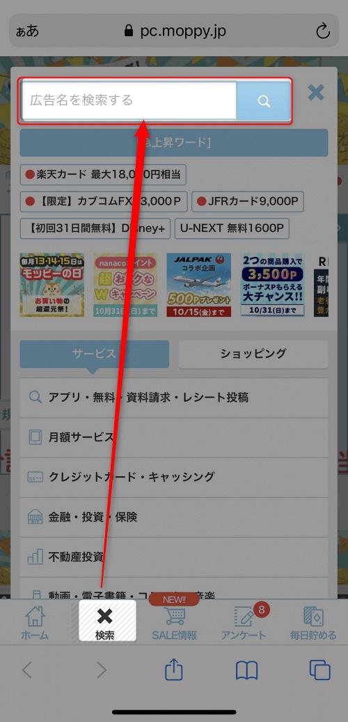 moppy-kensaku1