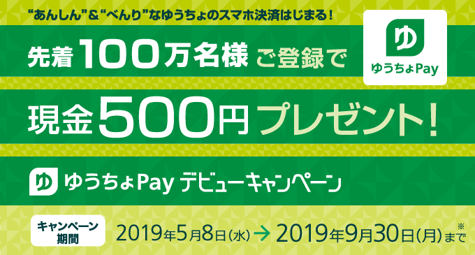 yuutyo-pay-cp-20190930