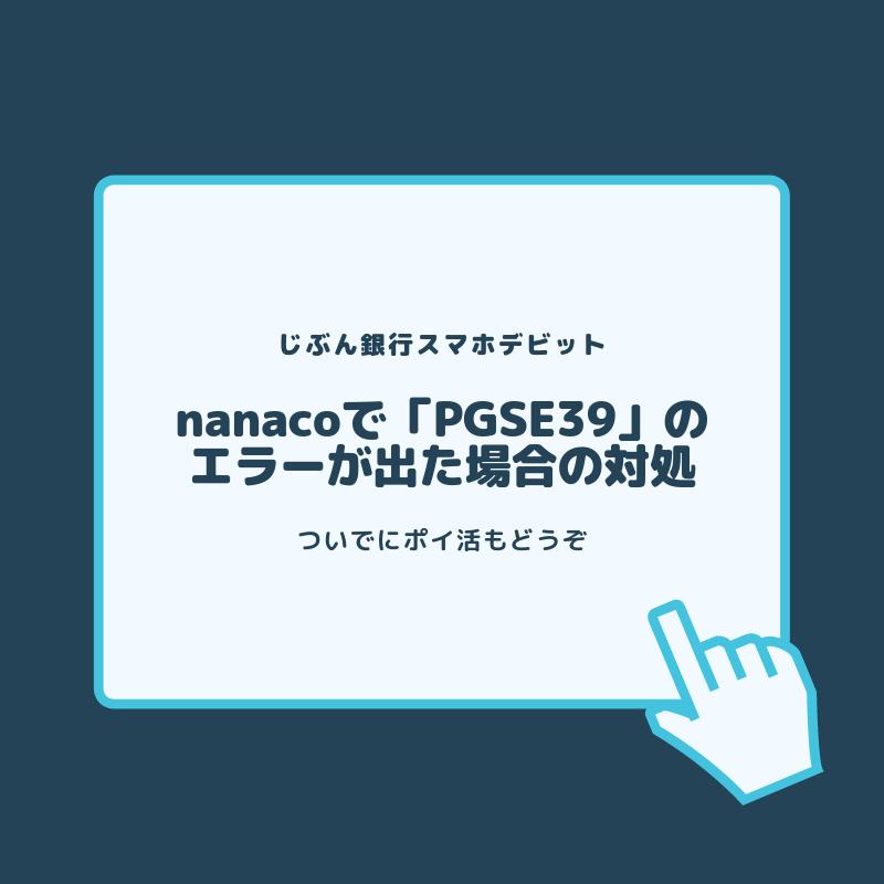 jibunbank-nanaco-poikatu