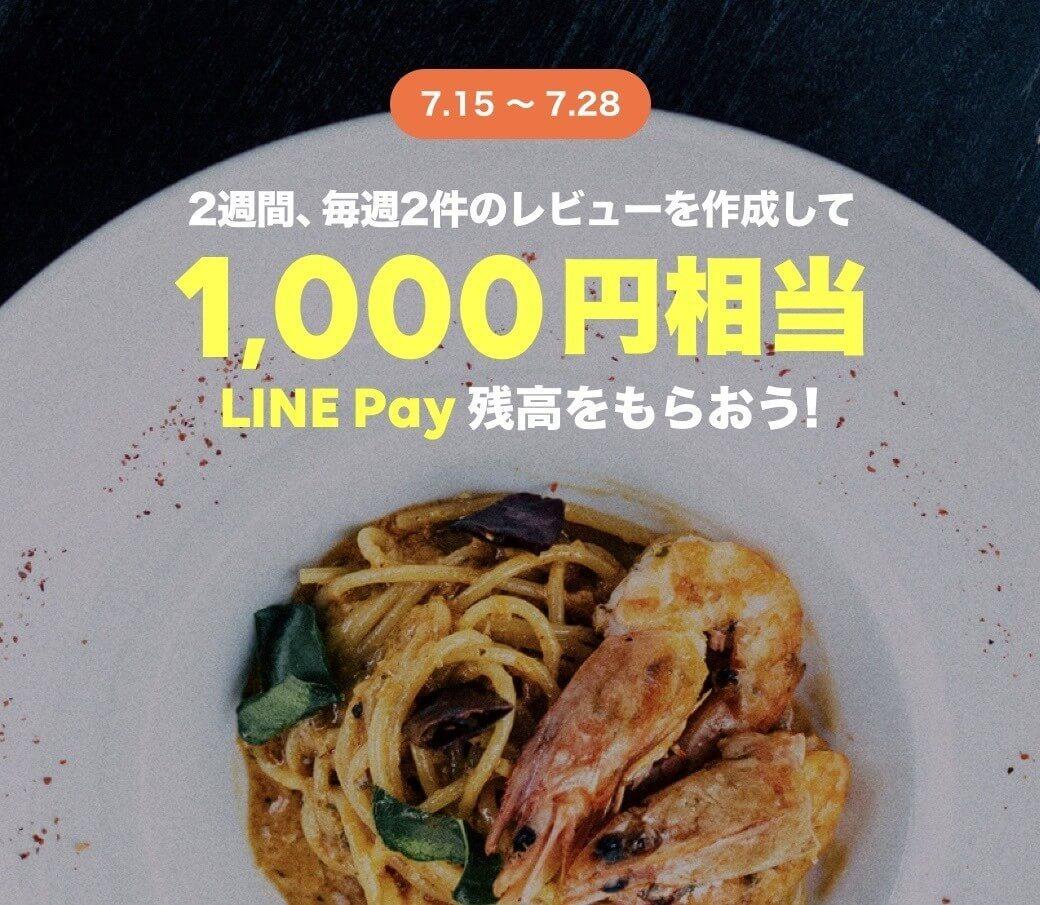 line-conomi-1000