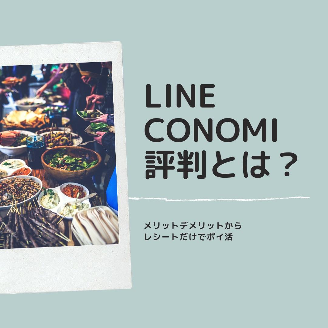 line-conomi-poikatu