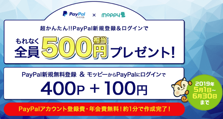 moppy-cp-paypal
