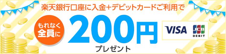 rakutenbank-cp-debitto-200