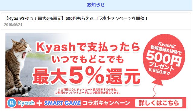 smartgame-kyash-cp-05-2