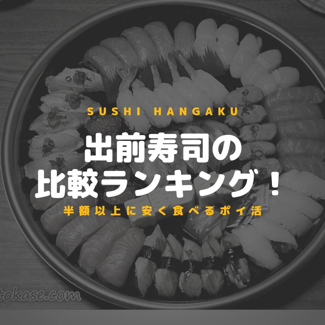 sushi-ranking-poikatu