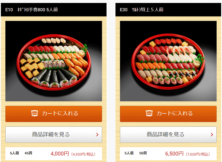 susi-jyoutou-tokujyou