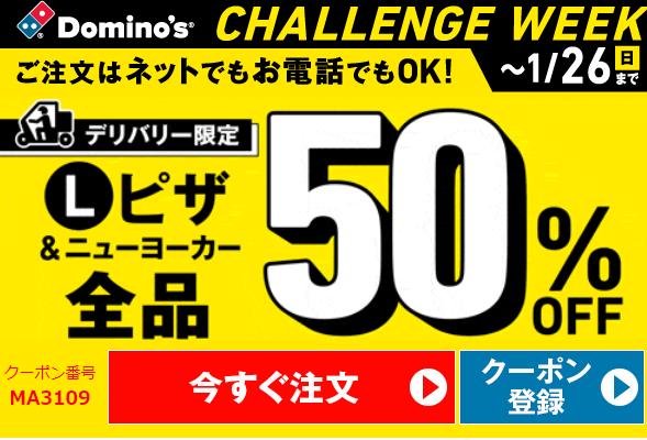 domino-50off
