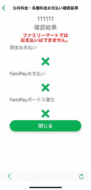famipay-koukyou1