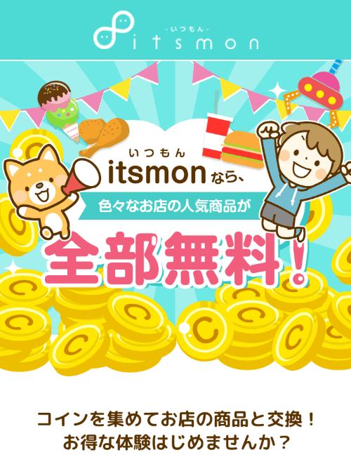 itsmon-top1