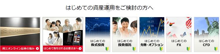 okasan-new