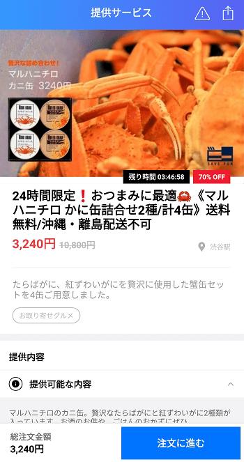 timebank-syoutaiko-do0